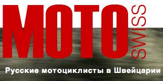 motoswiss_logo.jpg